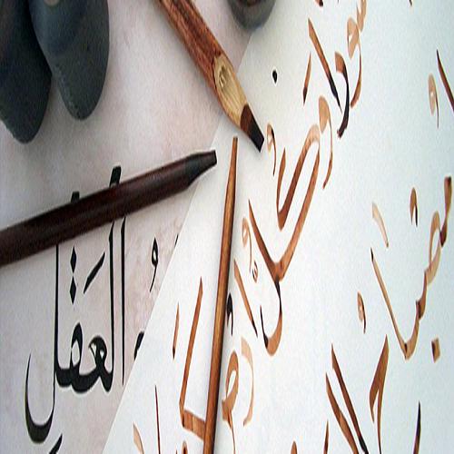 ARABIC EXPERT-Arabic, Persian and Turkish Language Learning  classes in Kurla